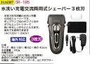 水洗い充電交流両用式シェーバー3枚刃 SR-185 エチケット 髭剃り メンズ用品 【REX2018】