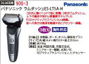 パナソニック ラムダッシュES-LT5A-H 90G-3 PANASONIC エチケット 髭剃り メンズ用品 【REX2018】