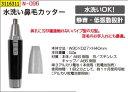 水洗い鼻毛カッター N-096 エチケット メンズ用品 【REX2018】