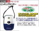 ピッキングセンサー PS-01B ドア用防犯用品 威嚇 警報 【REX2018】
