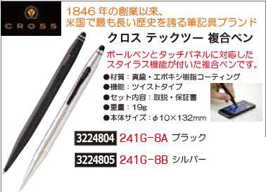 クロステックツー複合ペン ブラック 241G-8A 高級ボールペン 【REX2018】