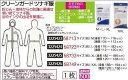 クリーンガードツナギ服 XXL 68742 メカニック ワークウェア 防塵服 作業服 【REX2018】