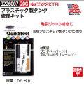 プラスチック製タンク修理キット No6522KTRI 亀裂 穴 補修 【REX2018】