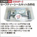 セーフティーシールキットMINI SSKAP-2 タイヤパンク修理【REX2018】自動車整備 補修