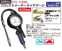 ブロックスメータータイヤゲージ 600Kpa STG-1006L エアーゲージ【REX2018】