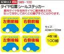 タイヤ位置シールステッカー 4枚1組100組 SM9-100 自動車整備 タイヤホイール関連【REX2018】