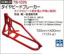 タイヤビードブレーカー TB-102N 自動車整備 タイヤホイール関連【REX2018】タイヤ交換 工具