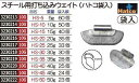 スチール用打ち込みウェイト(ハトコ袋入) 45g 24個 HS-45 バランスウェイト【REX2018】タイヤ交換 工具