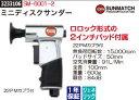 ミニディスクサンダー SM-6001-2 SUNMATCH 切削 研磨 エアーツール【REX2018】