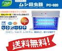 ムシ殺虫器 光センサー 20W PC-020A 【殺虫灯】吸...