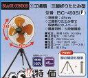 スタンダード型工業用扇風機(工場扇)BC-450S(P)【送料・手数料込】三脚折りたたみ型業務用大型扇風機