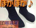 二重構造あったかマイナスイオン靴下「超温足」日本製【全国メール便送料無料】【FS_708-7】【H2】