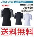 Jw-628