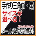 【メール便送料無料】★子供用〜大人用★手作り三角巾☆黒 無地...