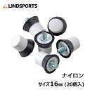 LINDSPORTS 【ミニパック】ナイロンポイント 16mm (20個入) 【ラグビー/シューズ/スパイク/ポイント】