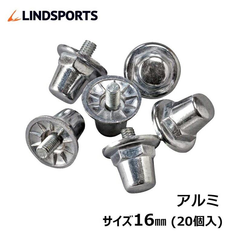 LINDSPORTS 【ミニパック】アルミポイント 16mm (20個入) 【ラグビー/シューズ/スパイク/ポイント】