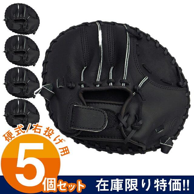 LINDSPORTS 【5個セット】 【硬式用】 フラットグローブ 黒 (右投用)