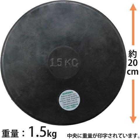 LINDSPORTS ゴム円盤 1.5kg (検定なし)【投擲/陸上/円盤投げ/投てき】