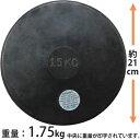 ゴム円盤 1.75kg (検定なし)【投擲/陸上/円盤投げ/投てき】
