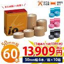 楽天LINDSPORTS 楽天市場店LINDSPORTS 【お得な10セット】イオテープ(50mm×5m・6本入)10セット