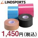 LINDSPORTS イオテープ 50mm×5.0m※キネシオロジーテープ/キネシオテープ 6本入り