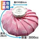 【ピンク】布氷のう(大・28cm)【氷嚢/アイシング/アイスバッグ/アイスバック/アイシングバッグ/アイシングバック】