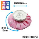 【ピンク】布氷のう(小・15cm)【氷嚢/アイシング/アイスバッグ/アイスバック/アイシングバッグ/アイシングバック】