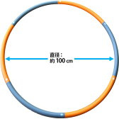 ウェイトフラフープ1.5kg【ウエイトフラフープ/ダイエット/シェイプアップ/組み立て式】