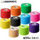 LINDSPORTS パワーイオテープ 50mm×5m 1本 カラーキネシオロジーテープ キネシオテープ[テーピングテープ/テーピングテープ伸縮/筋肉..