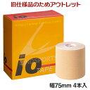 LINDSPORTS アウトレットイオテープ 75mm×5.0m 4本入 キネシオロジーテープ キネシオテープ[テーピングテープ/伸縮テープ/筋肉サポー..