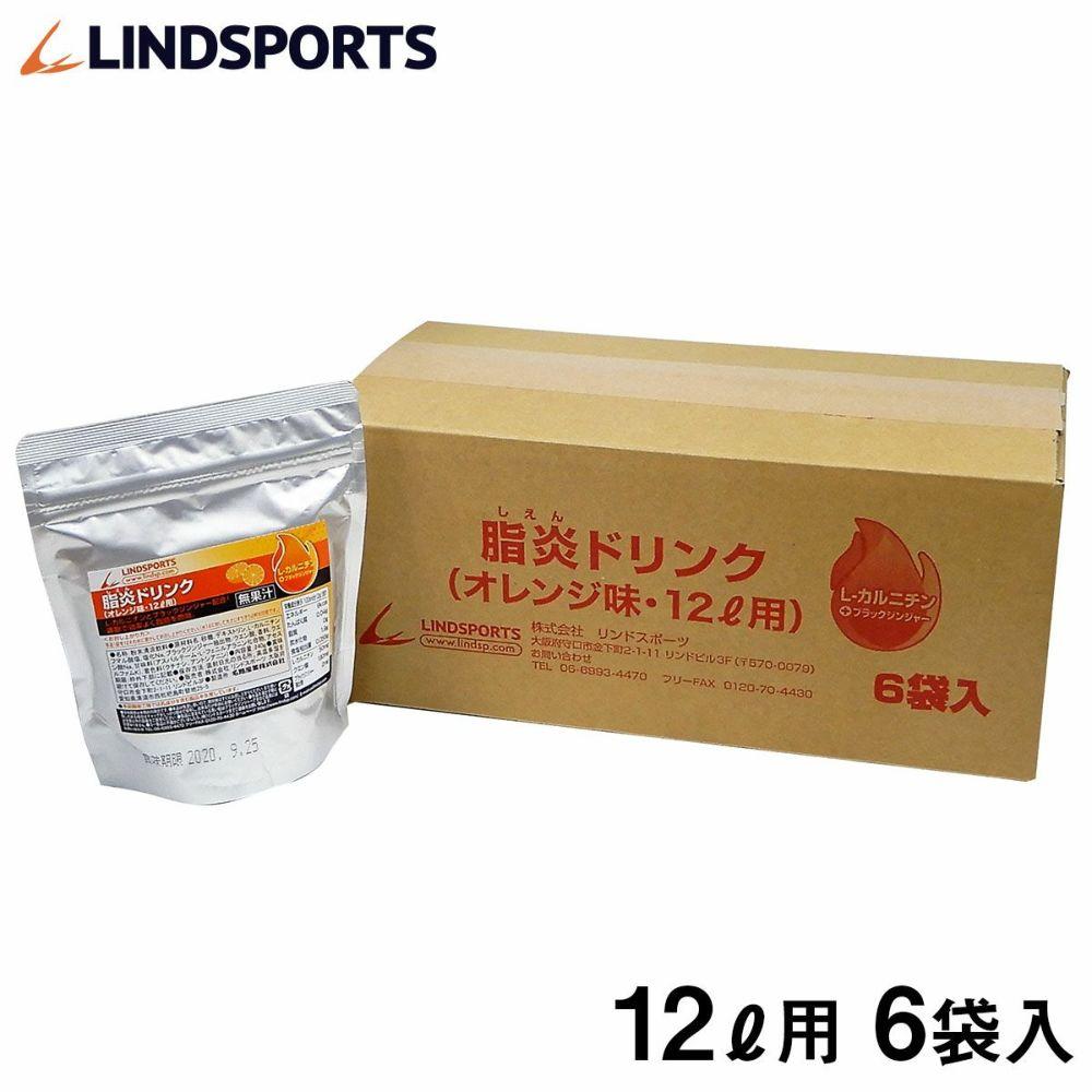 スポーツドリンク粉末12L用×6袋L-カルニチン配合オレンジ味脂炎ドリンクLINDSPORTSリンド