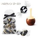 リンツ Lindt チョコレート ハロウィン リンドール ゴースト10個入り【ギフト お菓子