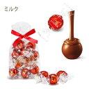 チョコレートリンドール プチギフト おしゃれ