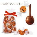リンツ Lindt チョコレートハロウィン リンドール パンプキン10個入【ギフト お菓子