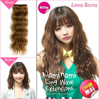 "Extensions ワンタッチエクステ ' brim ラインカールエクステ clips type 2 ""brim to curl extensions type appeared! Black hair wig wig casual wedding hairstyle Linea LSRV"