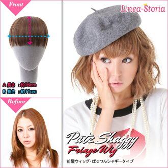 Bangs wig wig ' PANI was tsunku shaggy bangs ' black hair wig put hair anthology ヘアスタイルリネアストリア LSRV