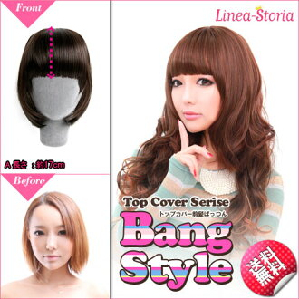 Bangs wigs extensions ' top cover bangs wig I was tsunku ' style with bangs wig! 2,480 Yen ★ hair wig anymore cum to prevent casual wedding linea-storia LSRV