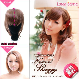 Bangs wig wigs ' top cover bangs wig I was tsunku shaggy ' style with bangs wig! 2,480 Yen ★ hair wig オールウィッグ anthology wedding リネアストア LSRV.