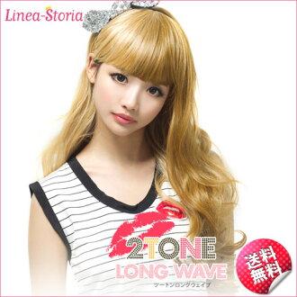 Wig 'ツートーンロングウェイブ' Grady フルウィッグ wig gradient long gradient 2 tone mesh-to-tone Linea LSRV
