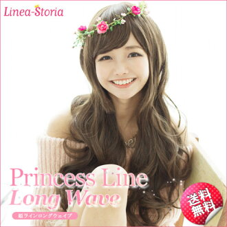 Wig Princess Line Long Wave / heat resistant wig
