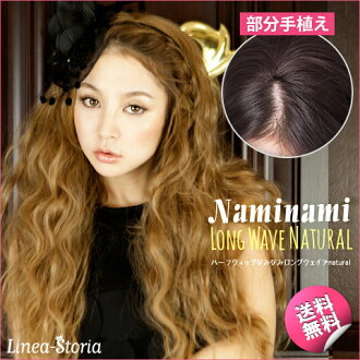 Halfwig / Naminami Long Wave / wig