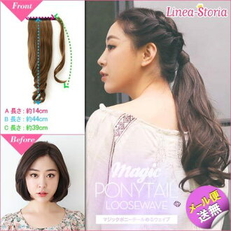 Wig ponytail loose wave magic pony tail loose マジックポニテ loose ★ hair wig put hair casual wedding hair リネアストア LSRV