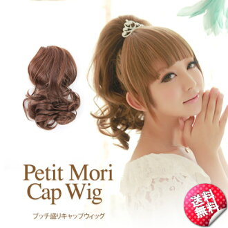 "Bun wig ""Pucci passe キャップウィッグ Cap type 日本髪! 2,480 Yen! Black hair wig wig cosplay hair lineastoria cheap LSRV"