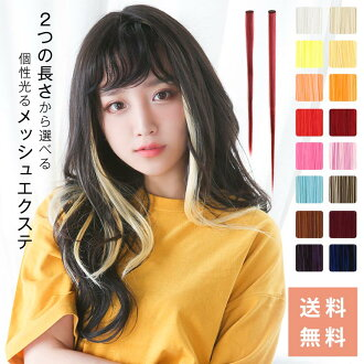 """""""Mesh extensions hair"""" extensions mesh one-touch exte-hair extensions hair wig mesh extensions tip color. High-class and dance ponytail wontotchexte! Click on the hair wig kimono! Wig costume wedding LSRV"""
