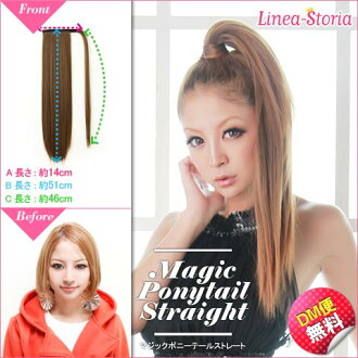 Ponytail ponytail 'magic pony tail straight マジックポニテ went out straight! Black hair wig wig anthology dance Linea Austria LSRV