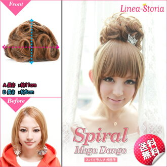 Bun wigs extensions スパイラルメガ dango mega ball spiral Ver... new! Click on black hair wig hair iron wedding hair Linea dance discount LSRV