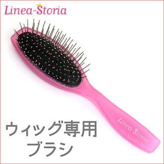 Wig brush! Is wigs last longer, reduce static electricity! cheap LSRV