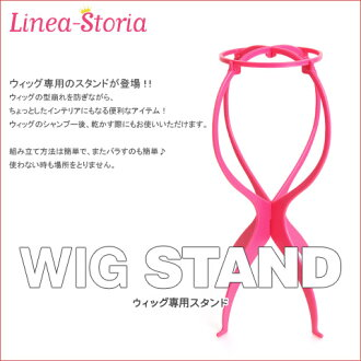 Dedicated stand, wig out of shape to prevent easy assembled ★ all 4 color of wig stand ♪ LSRV