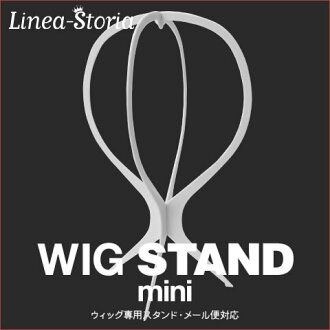 Improve it in wig stands small size; is ♪ LSRV within A4 size
