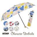 【MOOMIN ムーミン グッズ】55cm 折りたたみ傘 キャラクターアンブレラ(ムーミン/リトルミ